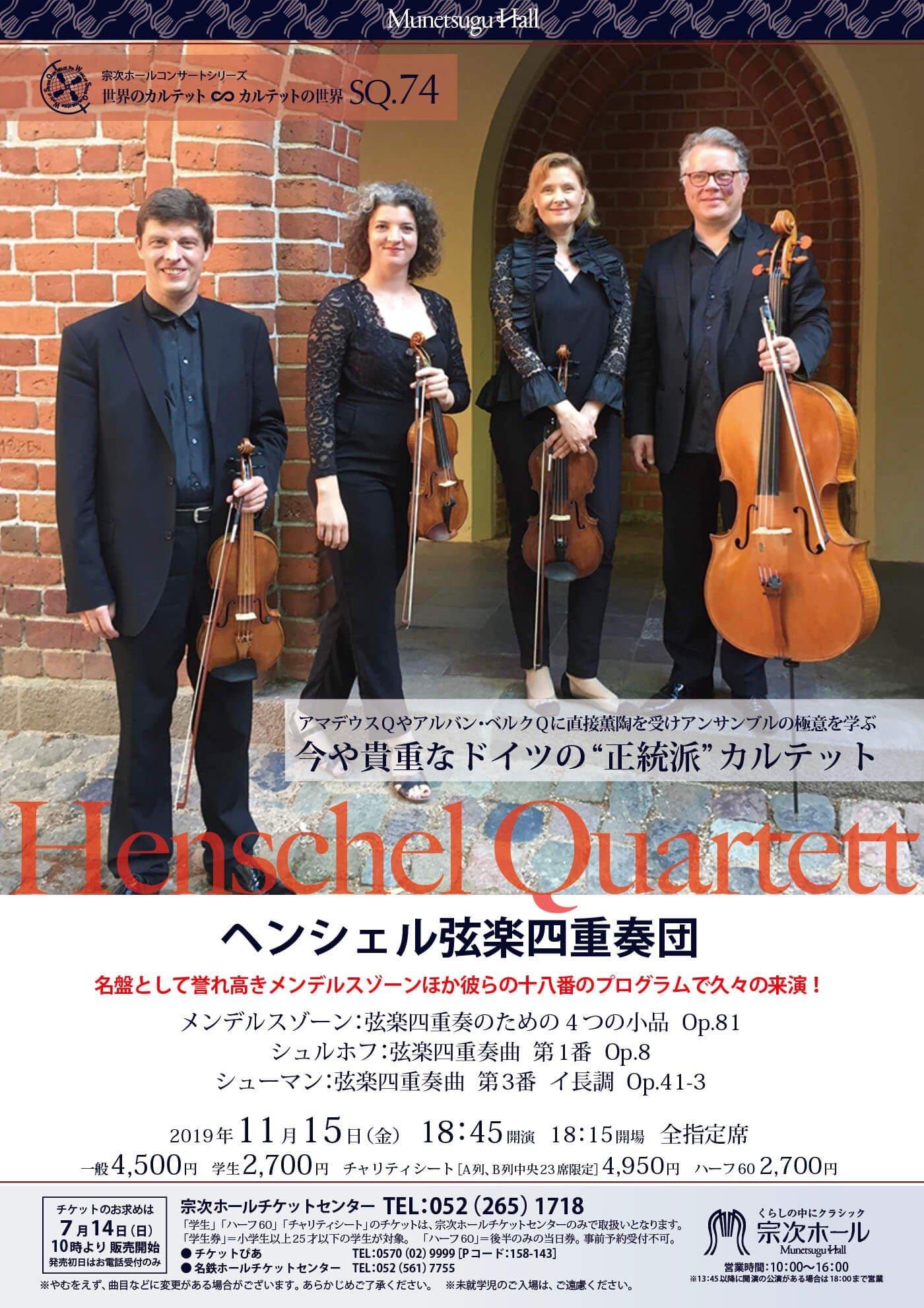 ヘンシェル弦楽四重奏団 | 一般公演 | 公演一覧 | 宗次ホール